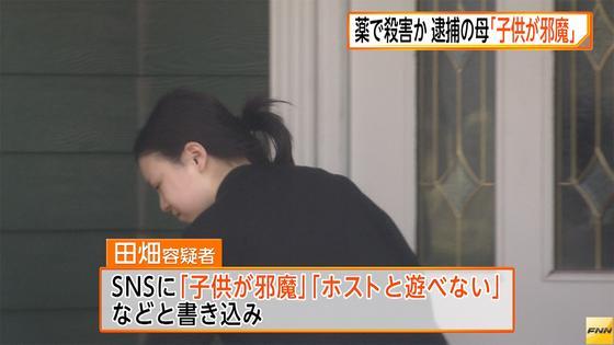 www.fnn-news.com: 逮捕の母 SNSに「子どもが邪魔」