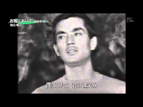 お嫁においで 加山雄三 - YouTube