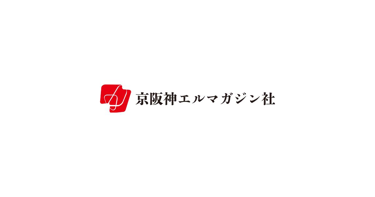 Richer別冊 淡路島 | 京阪神エルマガジン社