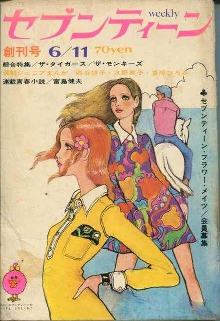 セブンティーン読んでた方〜!