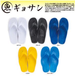 水の季節に、ギョサン作り最盛期 嵐・大野智さん愛用で人気