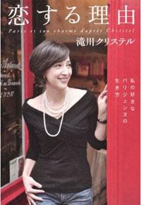 日本女性に容赦ない! 滝川クリステルがパリジェンヌの生き方本を出版 - ライブドアニュース