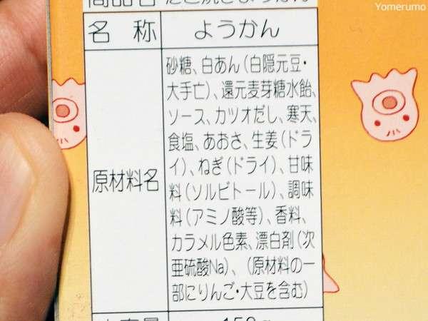 【閲覧注意?】大阪土産の「たこ焼きようかん」と「キムチ風ラムネ」があまりにもヤバい