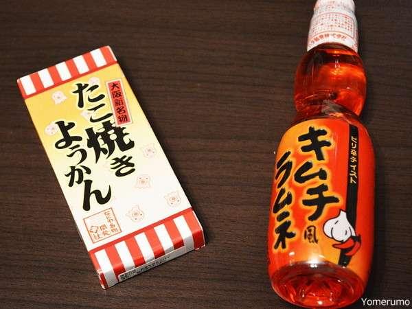 【驚愕】大阪土産の「たこ焼きようかん」と「キムチ風ラムネ」があまりにもヤバい! 再現度は高いけど(笑)|ニュース&エンタメ情報『Yomerumo』