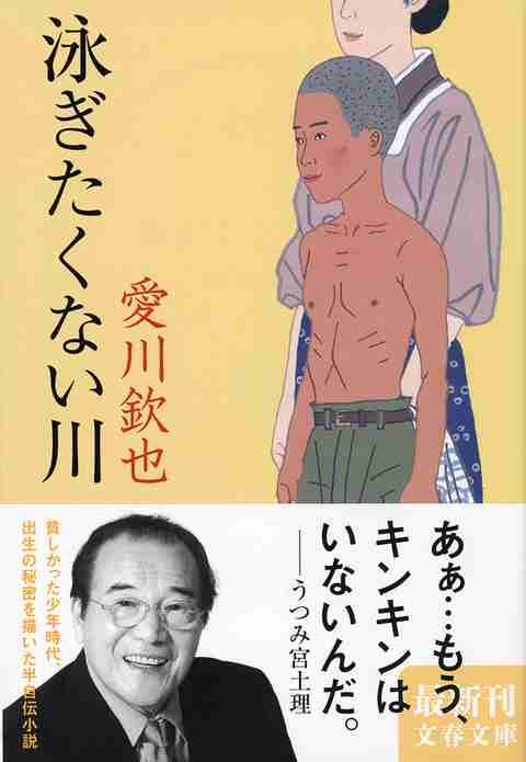 キンキンの遺言 『泳ぎたくない川』 (愛川欽也 著)   レビュー - 文藝春秋BOOKS