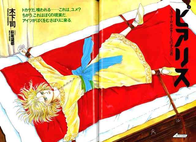 萩尾望都が90年代に別名義で執筆したSF小説「ピアリス」、初の単行本化
