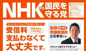 NHK相手に訴訟するのは「業務妨害」、東京地裁が受信料訴訟原告に賠償命令 | 保守速報