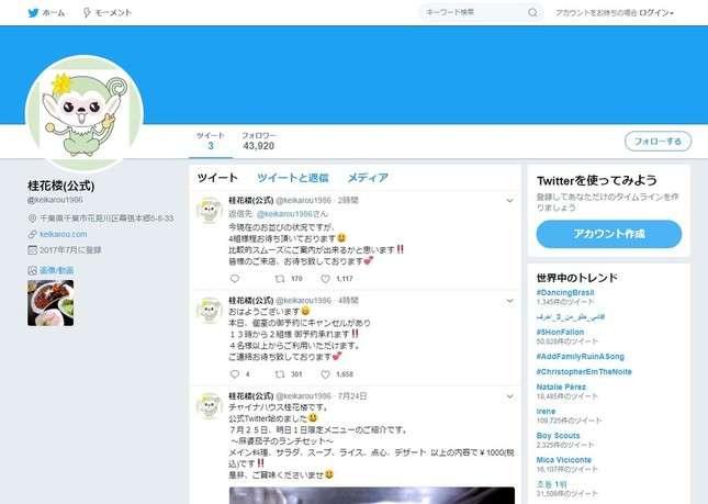 嵐・相葉雅紀の「実家の店」Twitterアカウント開設でファン大興奮、ジャニーズからの「横やり」心配する声も