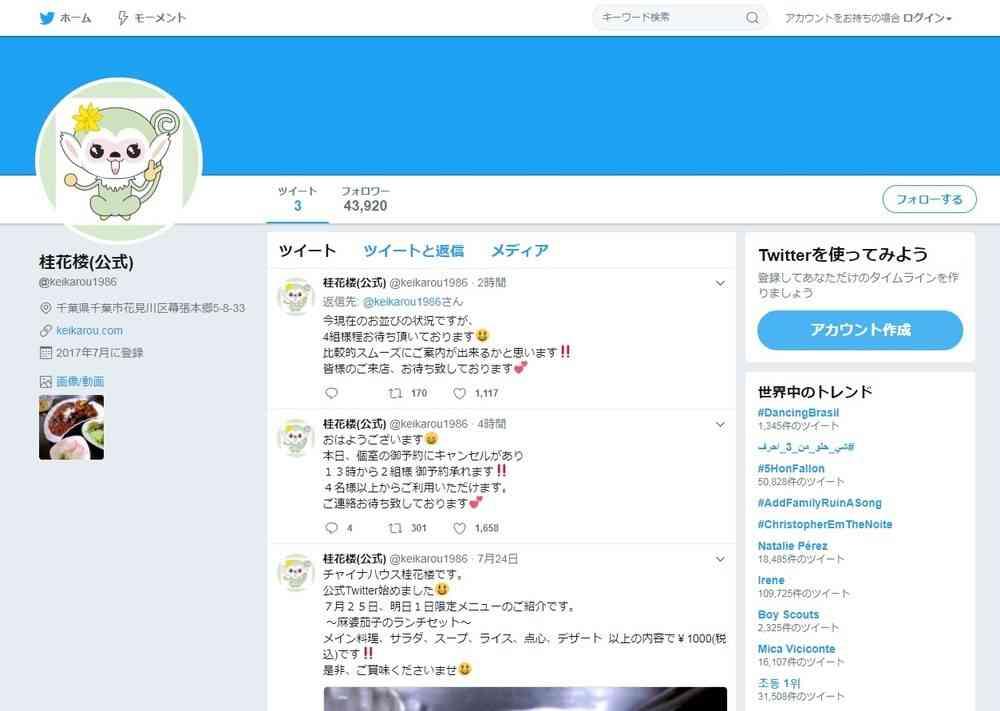 嵐・相葉「実家の店Twitter」に大興奮 ジャニーズからの「横やり」心配する声も : J-CASTニュース