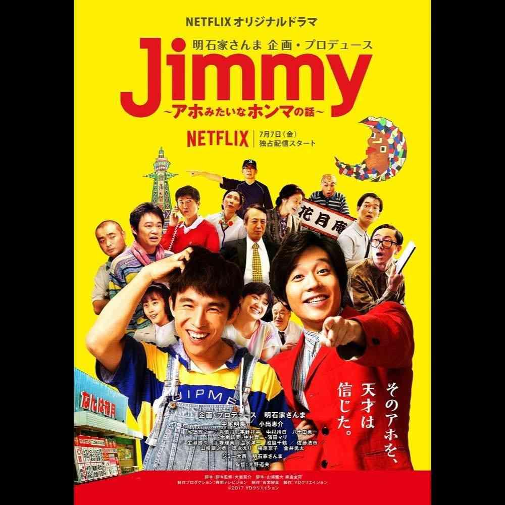 小出恵介ドラマ撮り直しが決定 さんま役で出演「Jimmy」