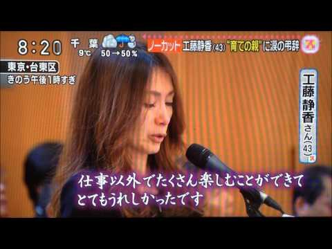 工藤静香 弔辞で涙... ノーカット - YouTube
