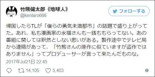 「ぼくらの勇気 未満都市」に漫画家の竹熊健太郎氏が不満爆発