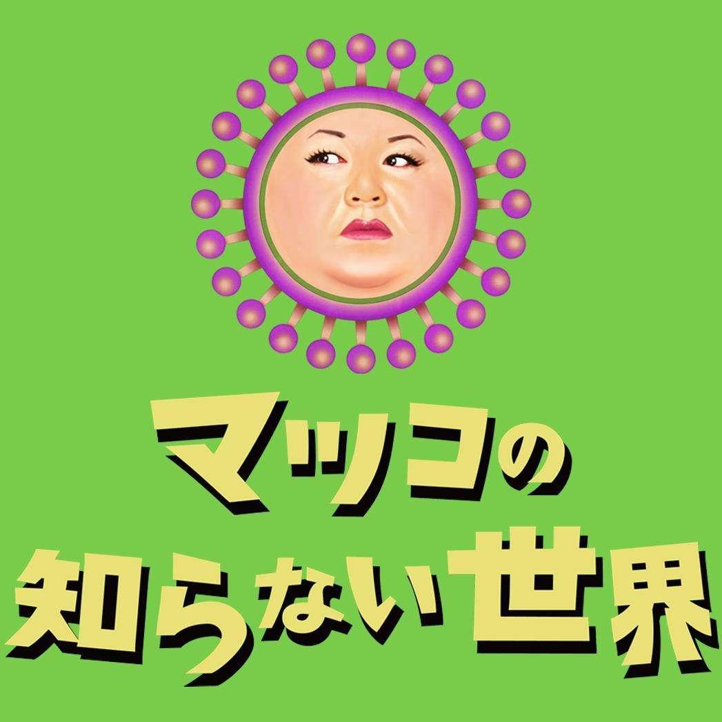 【実況・感想】マツコの知らない世界スペシャル