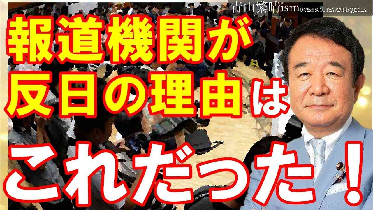 青山繁晴 日本の報道機関が反日の理由はこれだった!日本社会の深刻な問題点 - YouTube