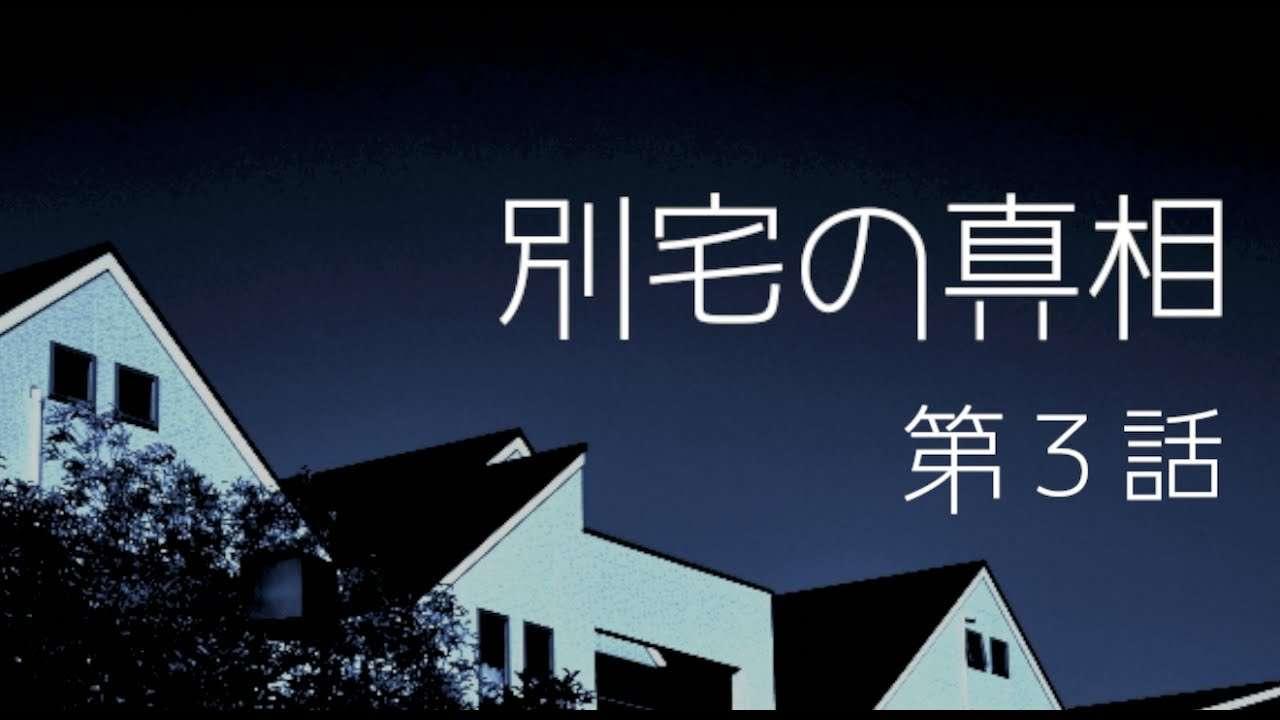 【 第10弾 】別宅の真相 第3話 - YouTube