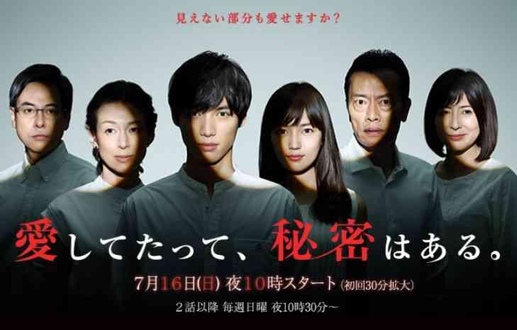 福士蒼汰主演『愛してたって、秘密はある』初回8.2%
