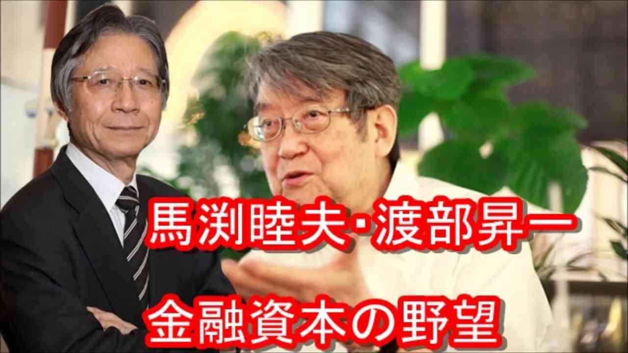 馬渕睦夫・渡部昇一対談 今、国難の日本は金融資本の野望にいかに立ち向かうか(2/2) - YouTube