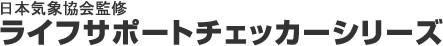 携帯型熱中症計商品一覧|ライフサポートチェッカーシリーズ