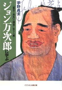 楽天ブックス: ジョン万次郎に学ぶ - 「自立と共生」の理念に生きた男 - 平野貞夫 - 9784903145327 : 本