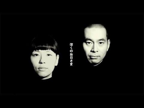 """ハンバート ハンバート """"ぼくのお日さま"""" (Official Music Video) - YouTube"""
