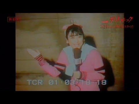テレビ東京【ドラマ25】デッドストック ~未知への挑戦~ - YouTube