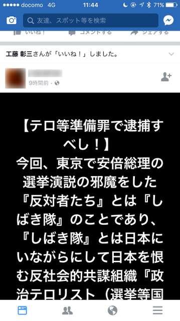辞めろコール「共謀罪で逮捕」 自民議員が「いいね!」:朝日新聞デジタル