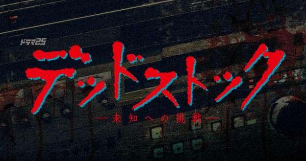 【ドラマ25】デッドストック ~未知への挑戦~ :テレビ東京