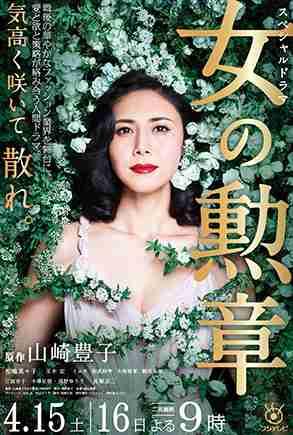 【実況・感想】山崎豊子ドラマスペシャル 女の勲章