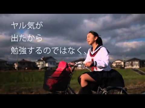 個別指導塾スタンダード テレビCM「自転車篇」 - YouTube