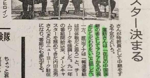 蓮舫(当時25歳)が朝日新聞に「在日の中国国籍です」と話しているのが見つかって国籍コロコロおばさん | netgeek