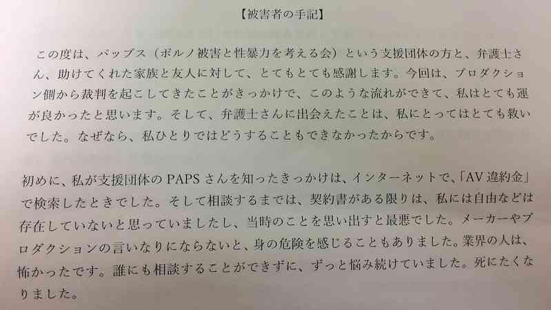 「警察からも、あと2本出演したらと言われた」 AV違約金裁判、勝訴した女性の手記(小川たまか) - 個人 - Yahoo!ニュース