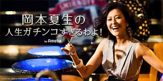 ふかわりょう様の、おっしゃる通りです。気づかせてくれて感謝申し上げます。岡本夏生より。|岡本夏生オフィシャルブログ「人生ガチンコすぎるわよ!」Powered by Ameba