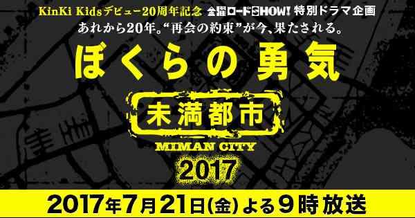 金曜ロードSHOW!特別ドラマ企画「ぼくらの勇気 未満都市2017」|日本テレビ