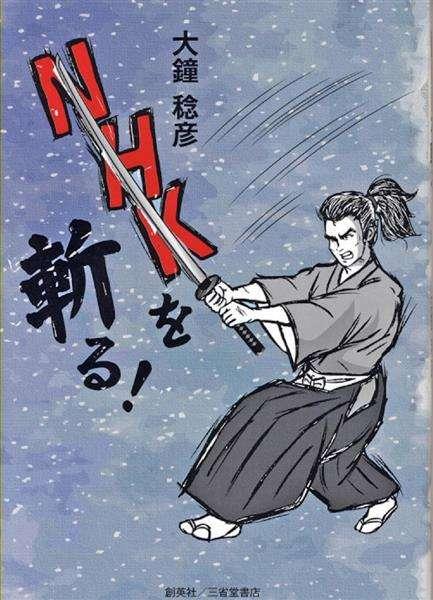 いい加減な考証、度の過ぎる番宣「NHKを斬る!」…本紙連載の作家、大鐘稔彦氏が新刊本 - 産経WEST