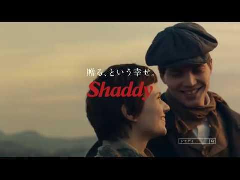 シャディ 2017年新CM_『賢者の贈りもの』90秒バージョン - YouTube