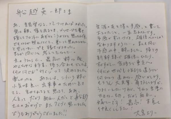 松居一代、船越の別宅生活は大宮エリーからの「恥ずかしい」手紙が引き金だった