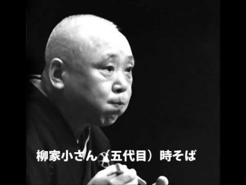 柳家小さん(五代目)時そば(時蕎麦) - YouTube