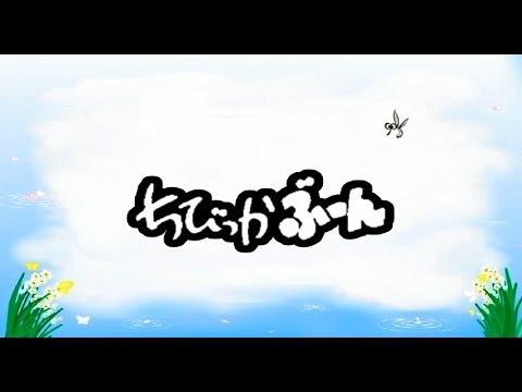 おかあさんといっしょ 「 ちびっかぶーん 」 セリフ入り cover / 歌:takimari - YouTube