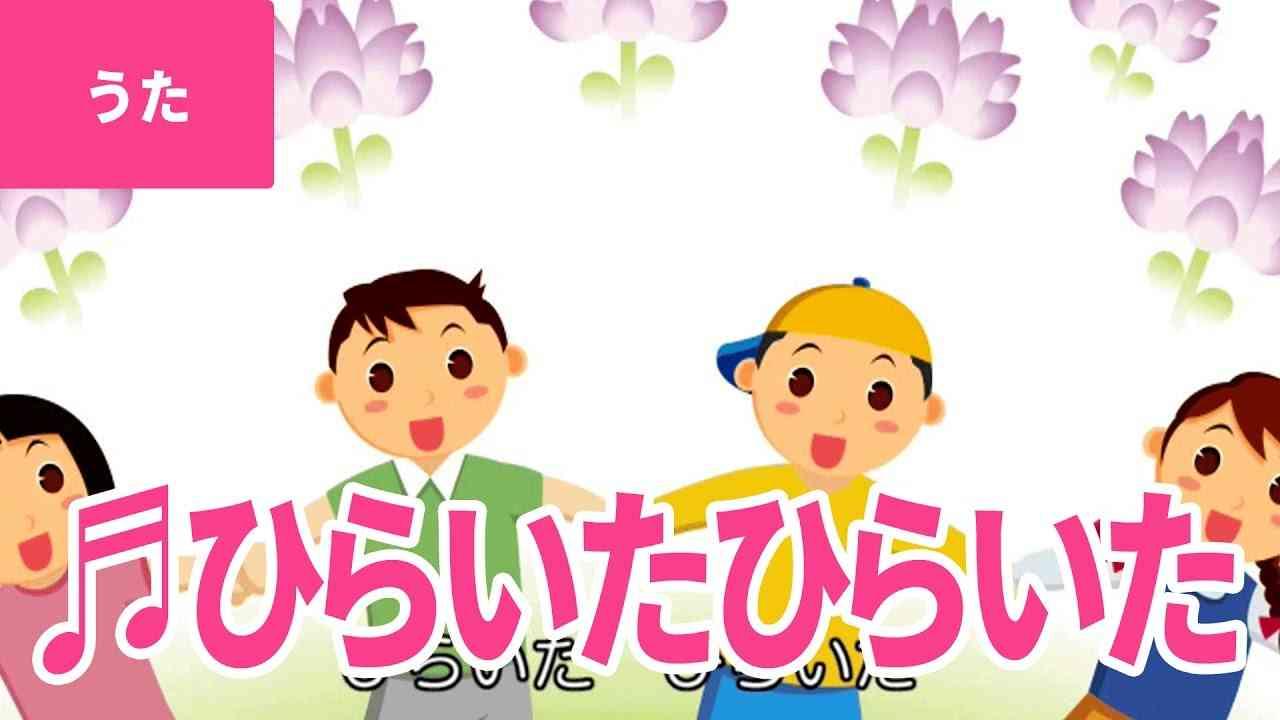 【♪うた】ひらいた ひらいた - Hiraita Hiraita|♬ひらいた ひらいた なんの花が ひらいた♫【日本の童謡・唱歌 / Japanese Children's Song】 - YouTube