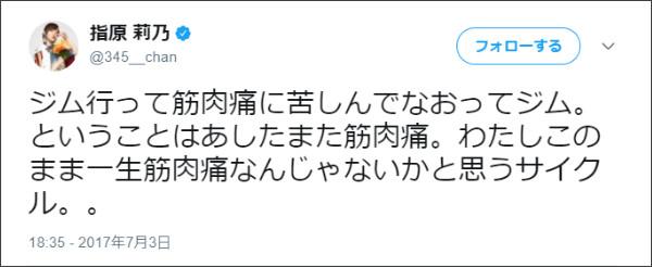 筋肉痛に悩む指原莉乃に吉田沙保里がまさかのアドバイス 意外な交流に「女王同士」「すごいコラボ!」