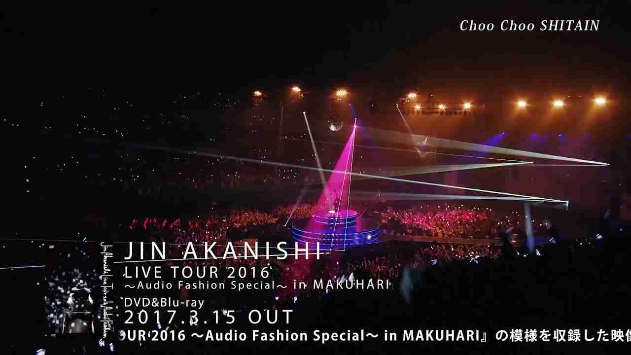 JIN AKANISHI 「JIN AKANISHI LIVE TOUR 2016 〜Audio Fashion Special〜 in MAKUHARI」ダイジェスト映像(Official) - YouTube