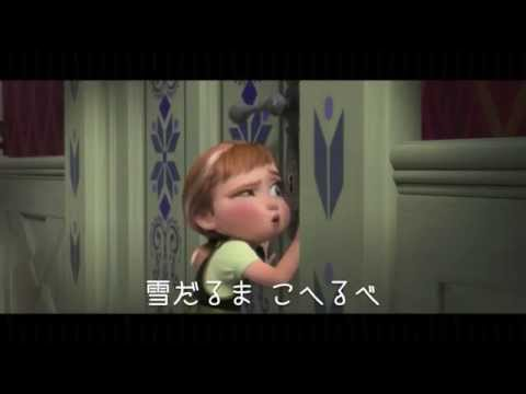 【青森・八戸】雪だるまつくろう 八戸弁(南部弁)ver 【アナと雪の女王】 - YouTube