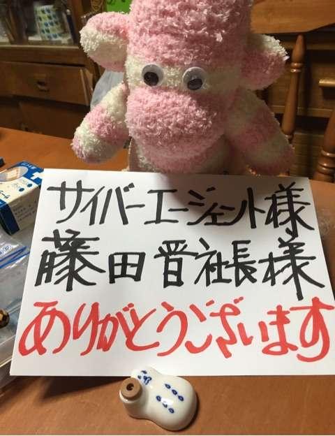 藤田 社長様 ありがとう‼️|松居一代オフィシャルブログ Powered by Ameba