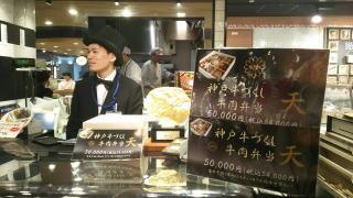 神戸ビフテキ亭DELIは、神戸牛・黒毛和牛取扱いのデリショップです