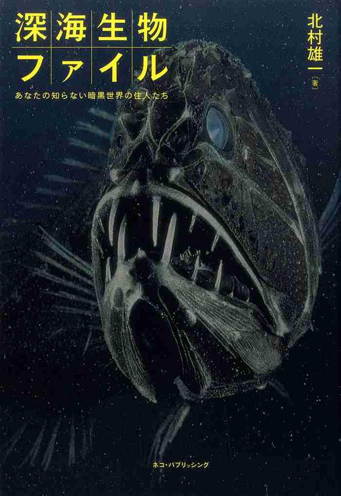 深海生物ファイル-あなたの知らない暗黒世界の住人たち- | NEKO PUBLISHING