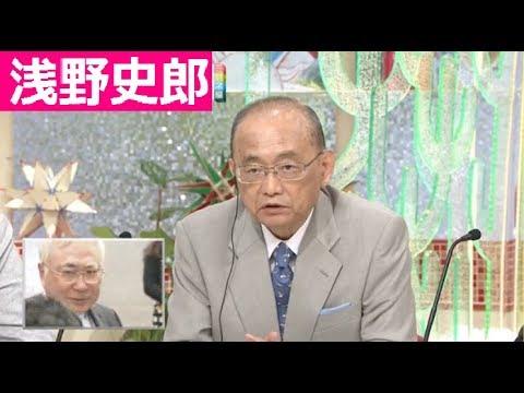 ミヤネ屋での浅野史郎氏発言 高須クリニック - YouTube