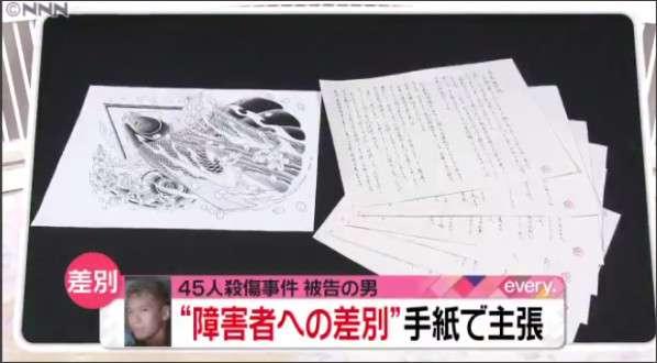 【独自】45人殺傷、植松聖被告からの手紙