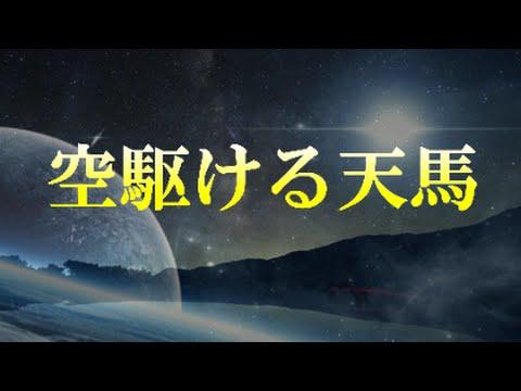 【合唱曲】空駆ける天馬 / 歌詞付き - YouTube