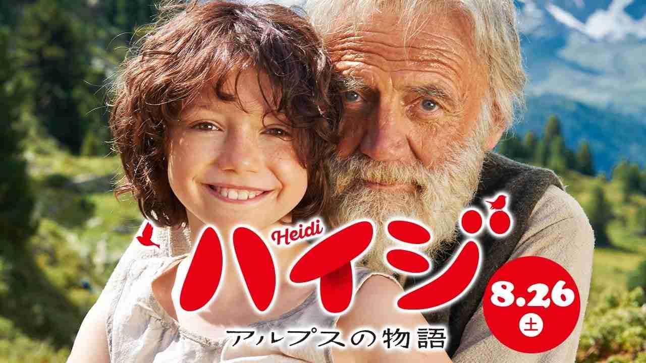 『ハイジ アルプスの物語』日本語吹替え版予告 - YouTube