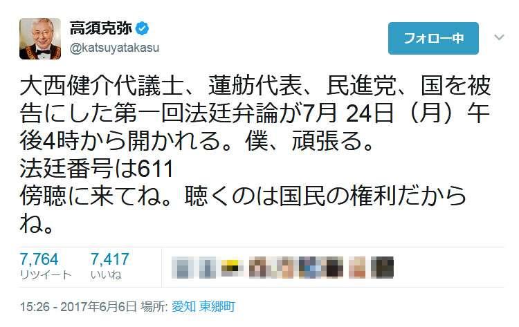 高須院長「傍聴に来てね。聴くのは国民の権利だからね」 蓮舫代表らとの裁判日程をツイート | ガジェット通信